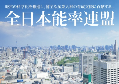 公益社団法人全日本能率連盟